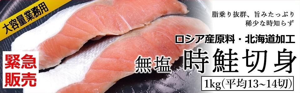 塩なし時鮭業務用
