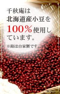 北海道産の小豆100%使用