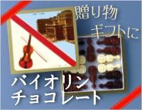 贈り物・お土産にバイオリンチョコレート