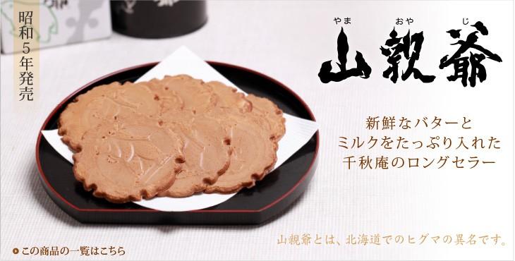 山親爺:昭和5年発売、新鮮なバターとミルクをたっぷり入れた千秋庵のロングセラー商品