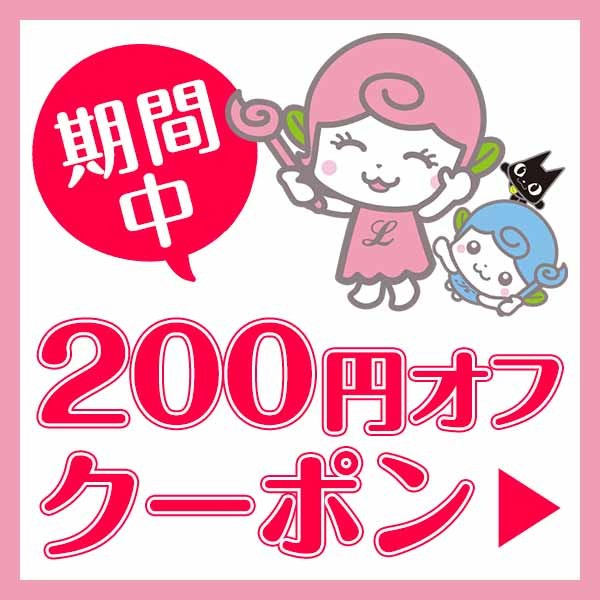 5,000円以上ご購入で使える200円OFFクーポン