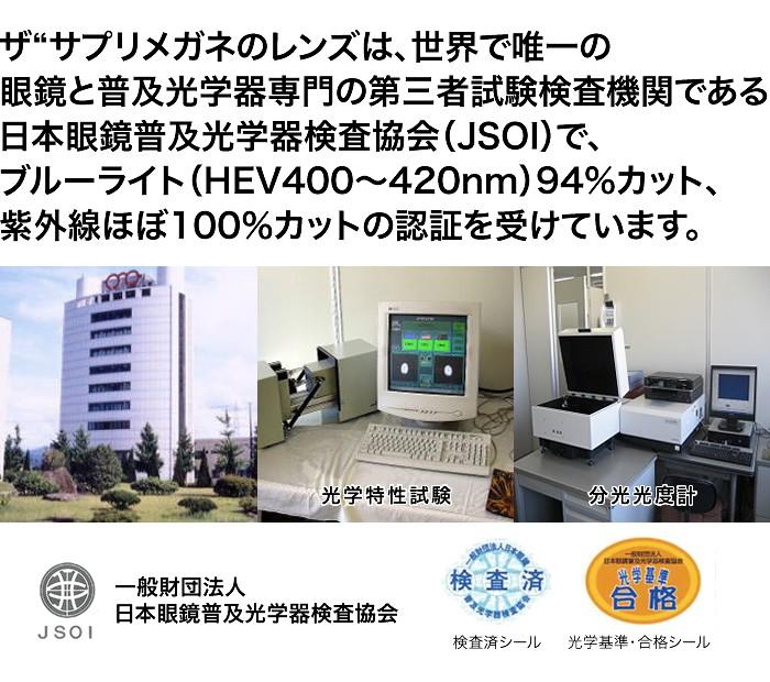 日本眼鏡普及光学器検査協会で認証済