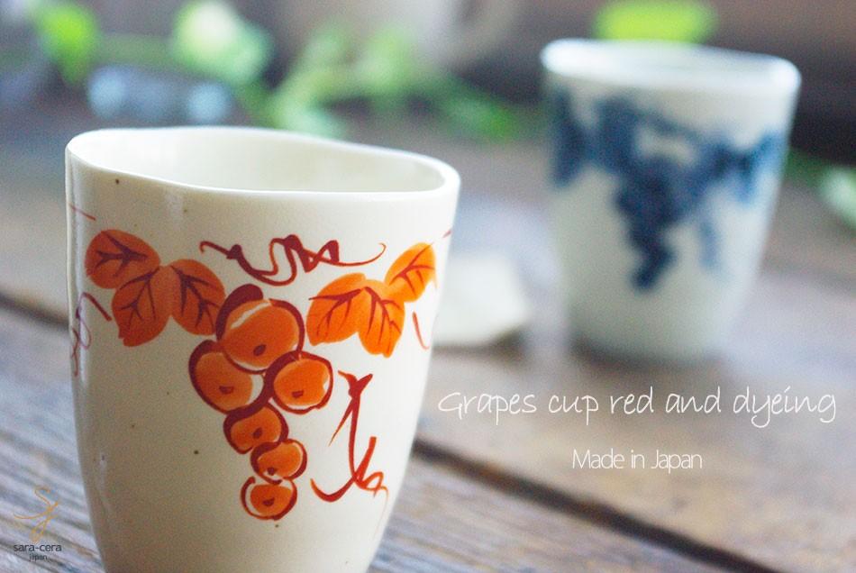 ぶどう絵 赤絵コップ フリーカップ