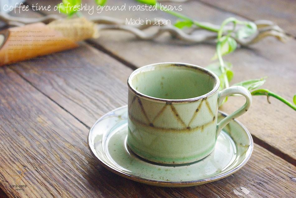 やっぱり挽きたて焙煎豆の珈琲タイム 緑灰釉 カップソーサー