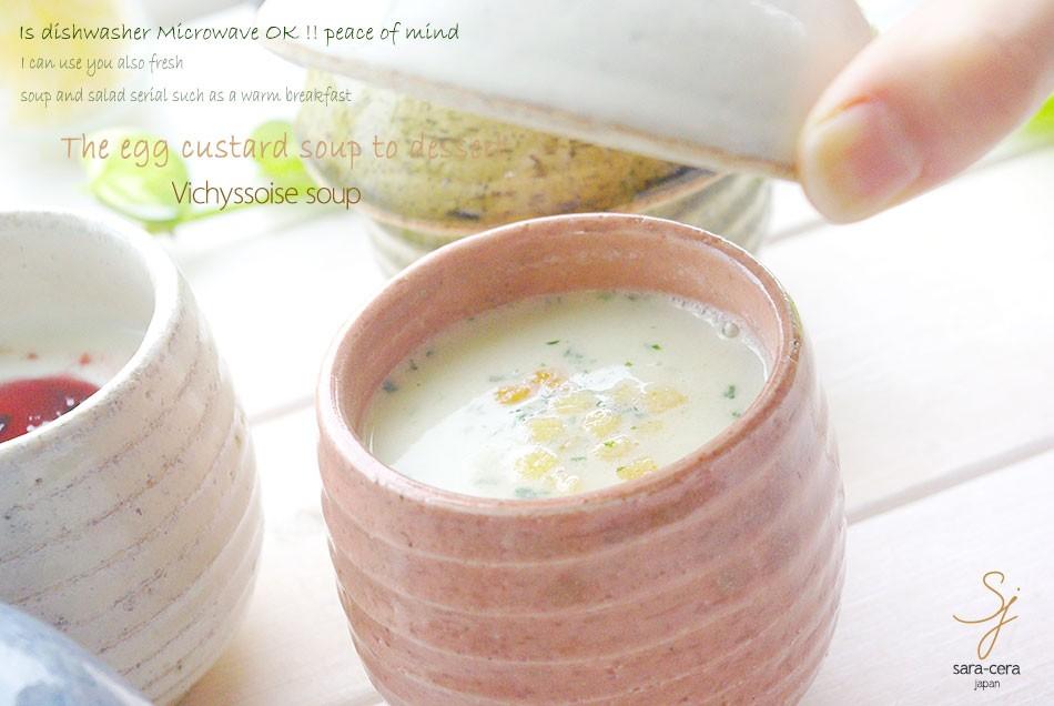 キノコのビシソワーズスープ碗
