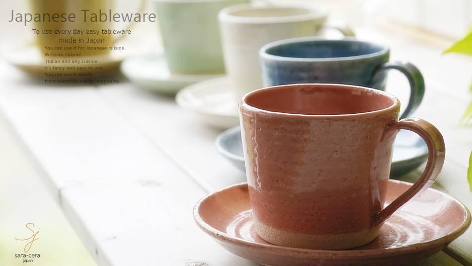5個セット 和食器 松助窯 カフェカップソーサーカラーセット