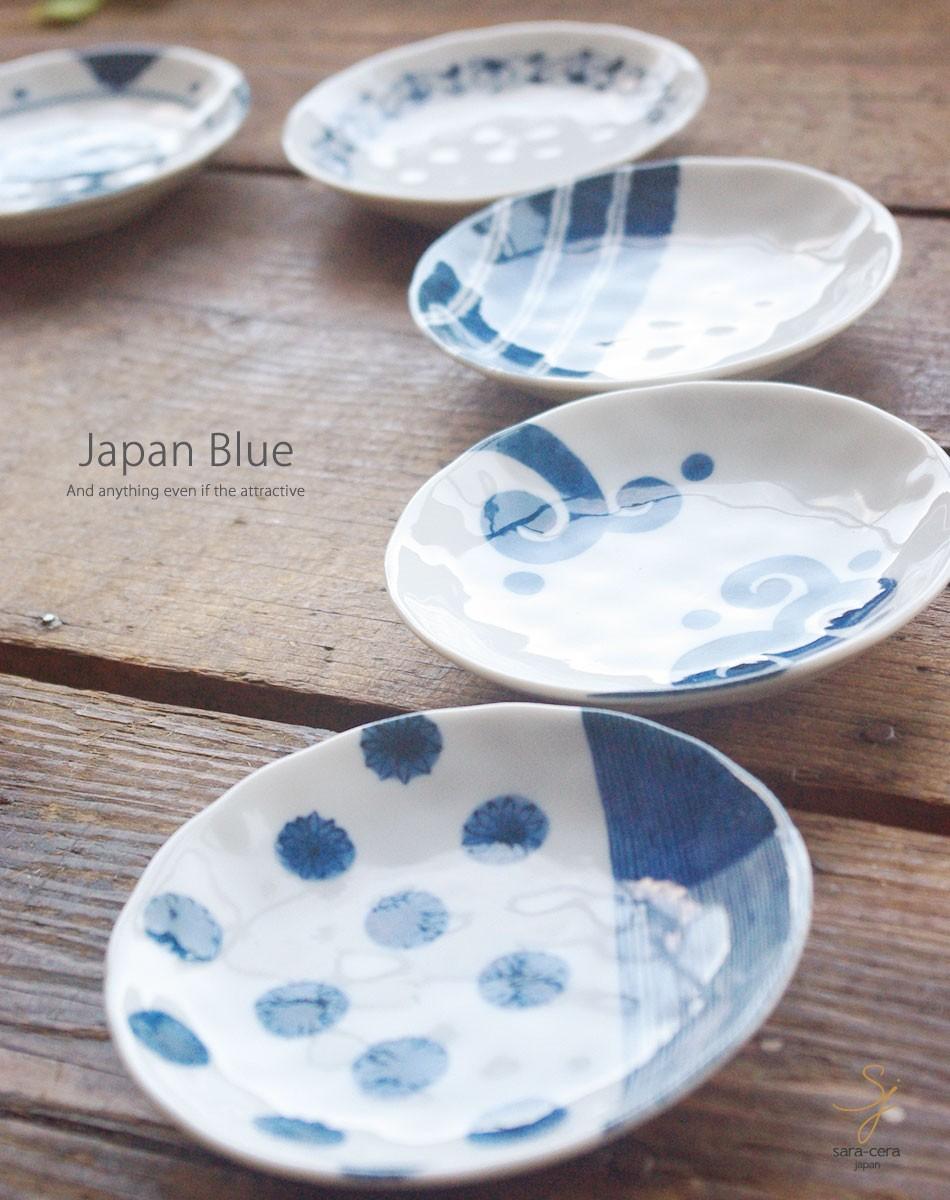 なんといっても魅力ある藍染付けジャパンブルー 藍染絵変り 小皿