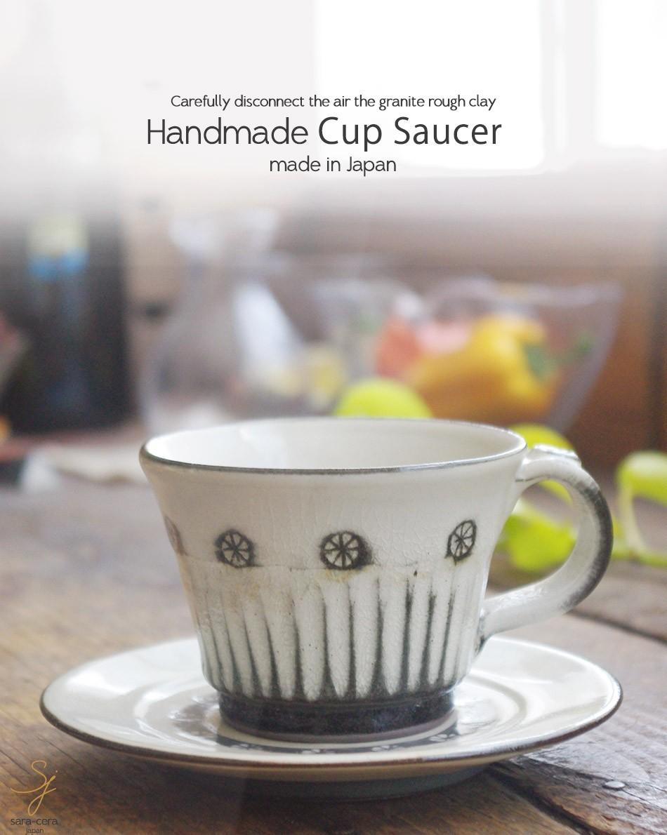 粉引しのぎ 焙煎豆の珈琲カップソーサー
