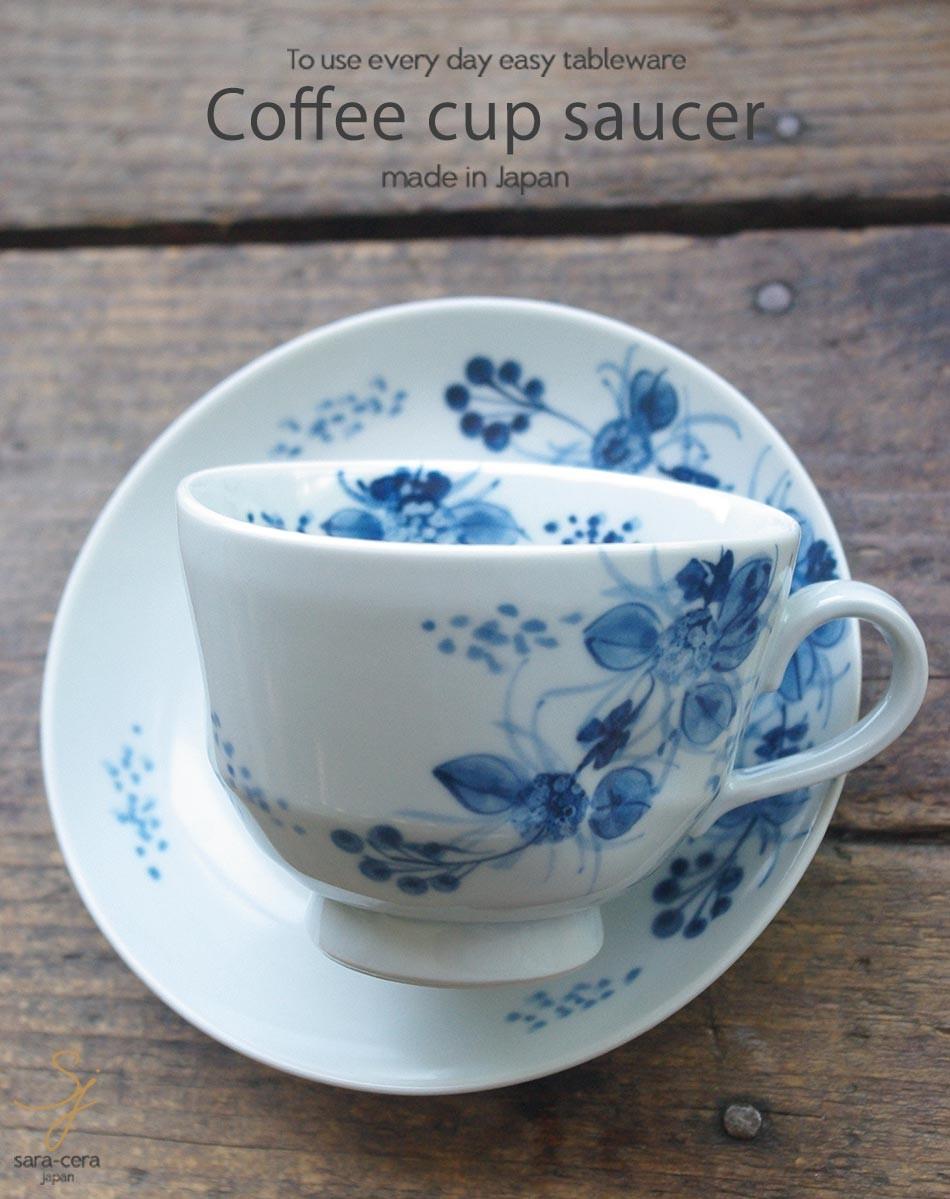 手描き手利花 焙煎豆の珈琲カップソーサー コーヒー 紅茶 和食器 食器