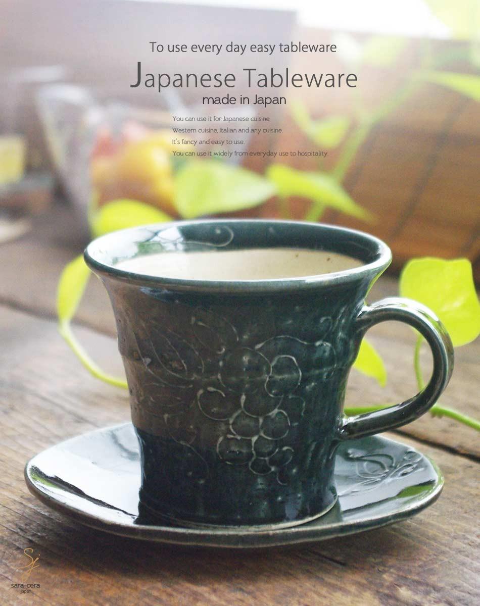 美濃焼 手作り カップソーサーでホッと一息 手描き 一珍ぶどう 藍ブルー釉 コーヒー 紅茶