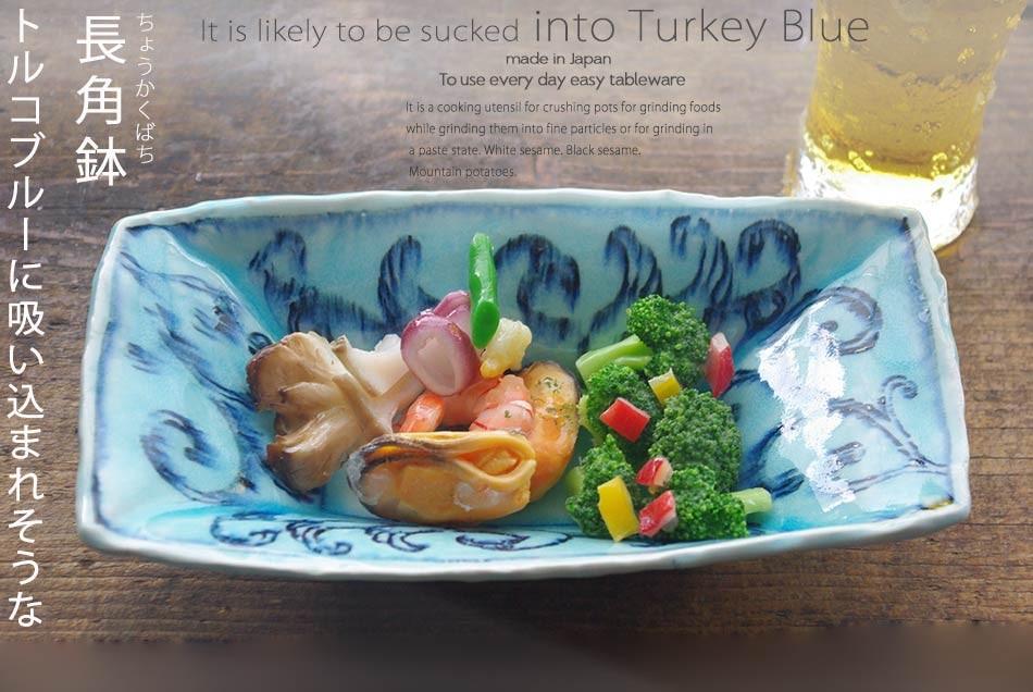 手づくり トルコブルーに吸い込まれそうな 青白 長角鉢
