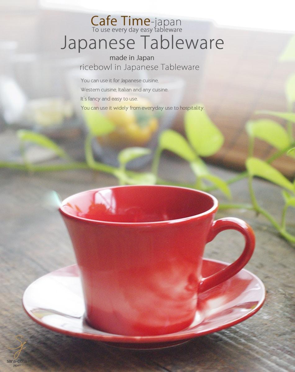 美濃焼 マーブル レッド 赤 コーヒー カップソーサー 紅茶 ティー 珈琲 カフェ