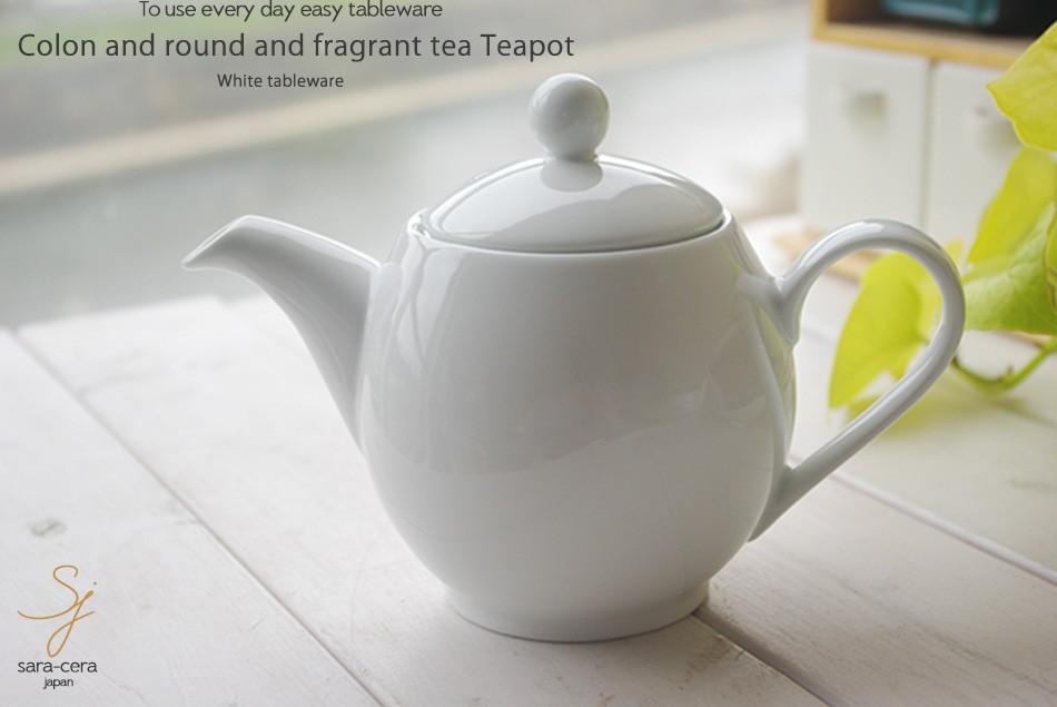 白い食器のころんとまるい香る紅茶ティーポット