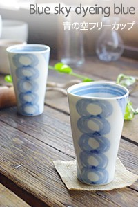 青の空 染付けブルー 青 フリーカップ