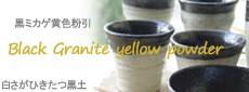 松助窯 黒ミカゲ黄色粉引