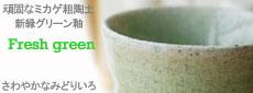 松助窯 新緑グリーン