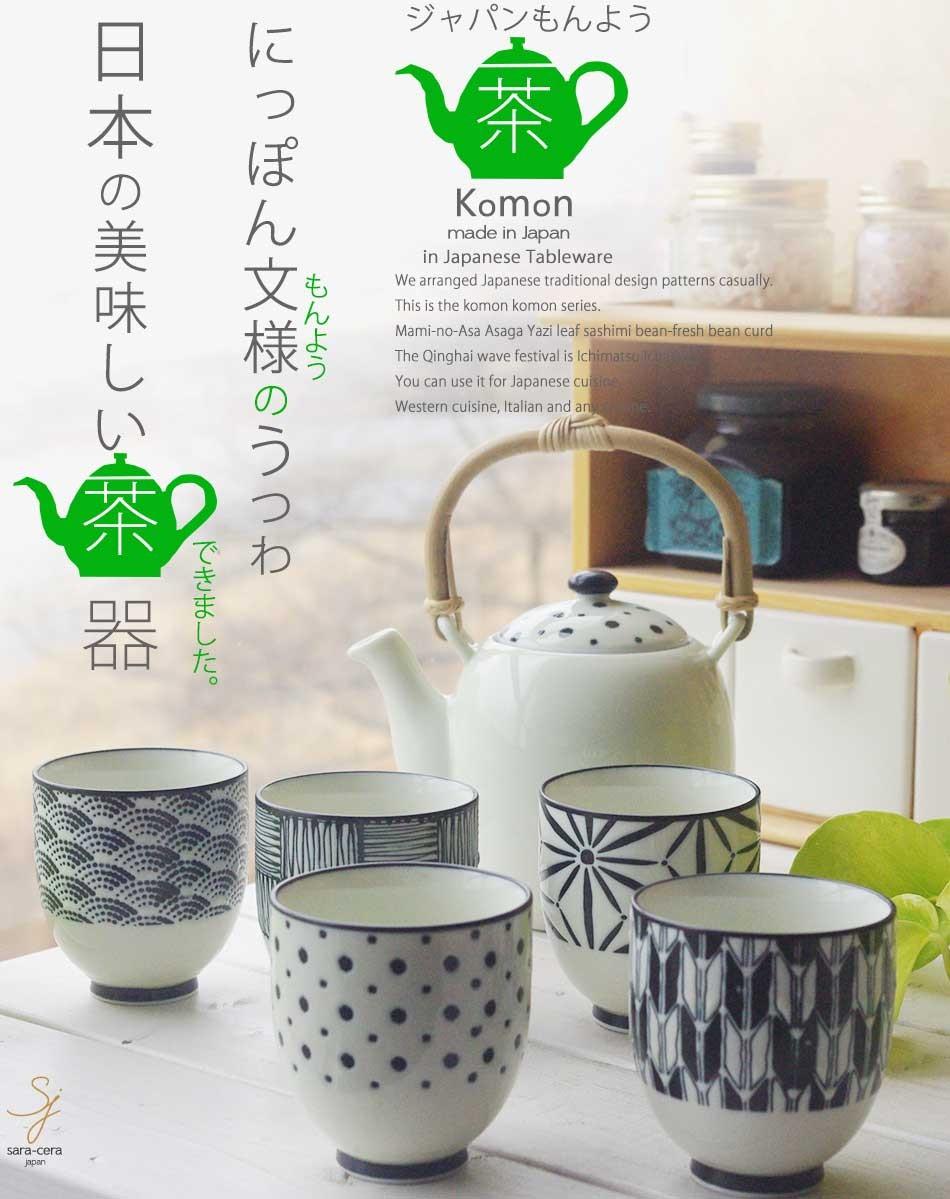 komonお茶
