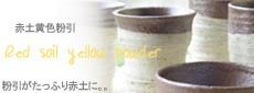 松助窯 赤土黄色粉引