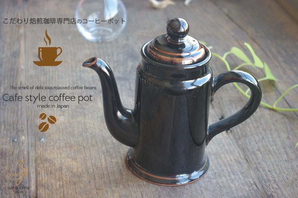 こだわり焙煎珈琲専門店のカフェコーヒーポット