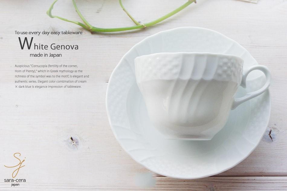 4客セット 白い食器 イタリアン ジェノバ カップソーサー