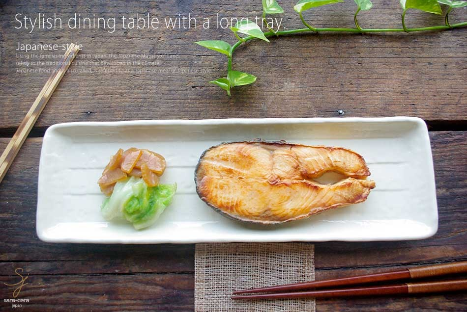 焼き魚に 長角皿 白 33.8cm 魚皿 さんま皿