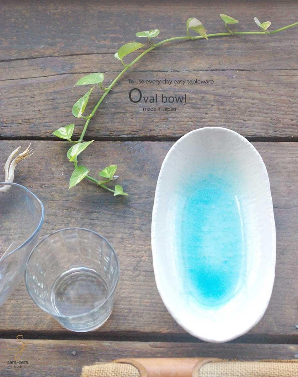 トルコブルーに吸い込まれそうな オーバル サラダ パスタ トレー 楕円皿 鉢