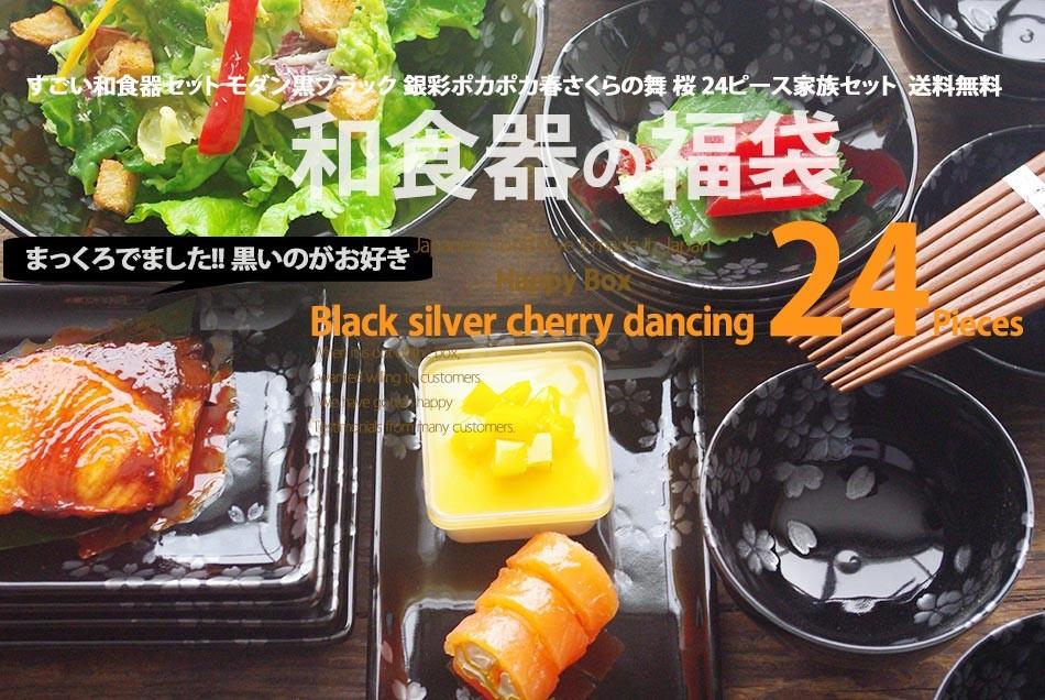 すごい和食器セット モダン黒ブラック 銀彩ポカポカ春さくらの舞