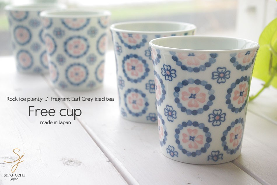 4個セット 美しいボレスワヴィエツの街 ピンクチャイフローレット フリーカップ