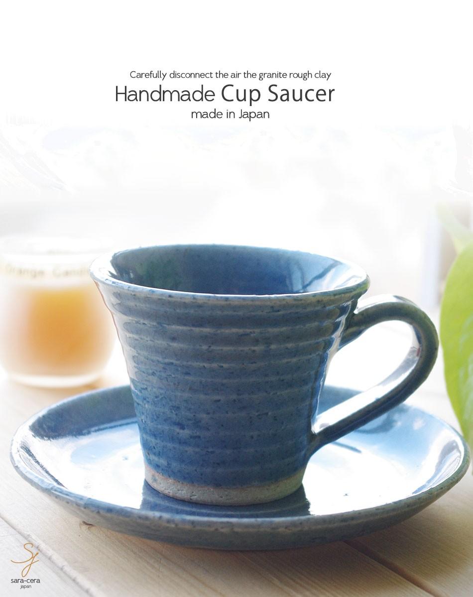松助窯 珈琲カップソーサー 藍染ブルー 手づくり 和食器
