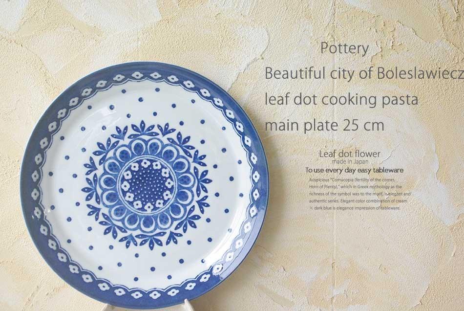 美しいボレスワヴィエツの街 リーフドット お料理パスタメインプレート 25cm