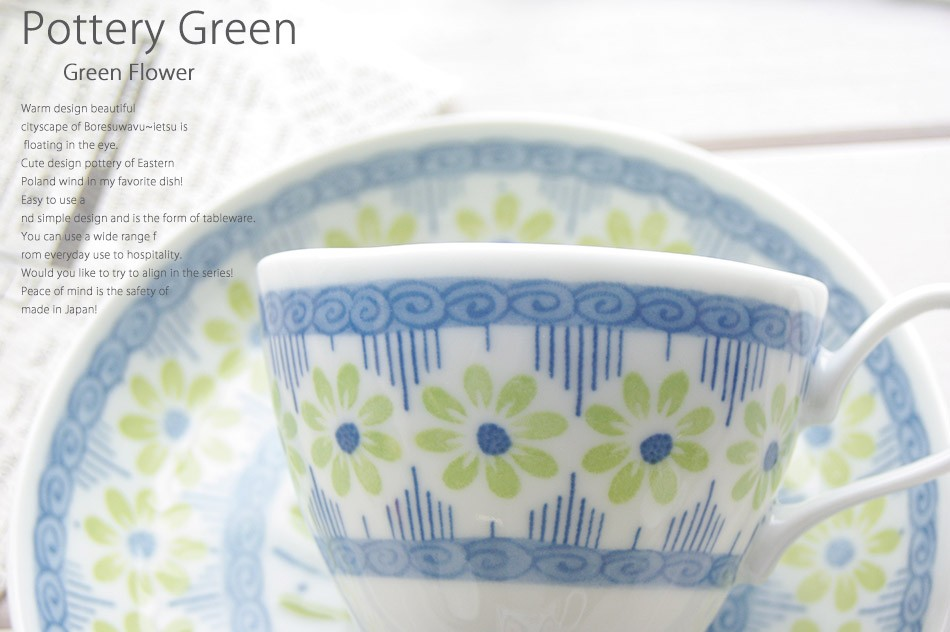 グリーンフラワー コーヒ ーカップ&ソーサー