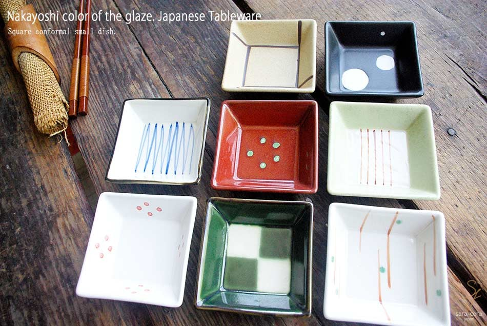8枚セット 手描き 和の仲間 なかよしカラーのゆうやく釉薬 スクエア正角小皿