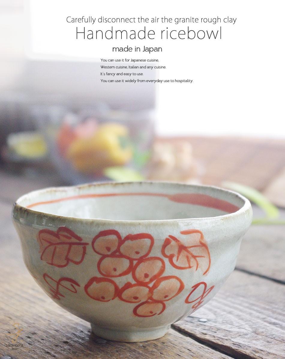 手描きぶどう 赤絵 ご飯茶碗 小丼