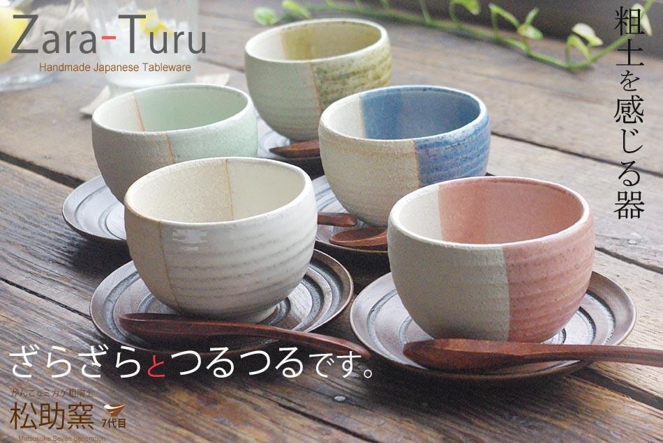 5個セット 松助窯 ZARA-TURU