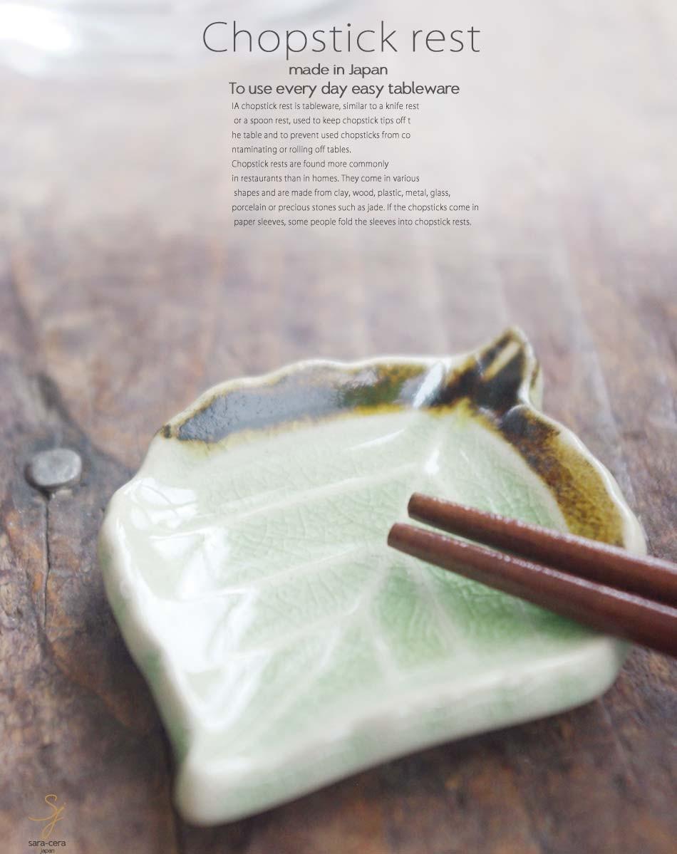 あーっ!透き通るカラー色 木の葉の箸置き ヒワグリーン 緑 和食器 卓上小物 レスト