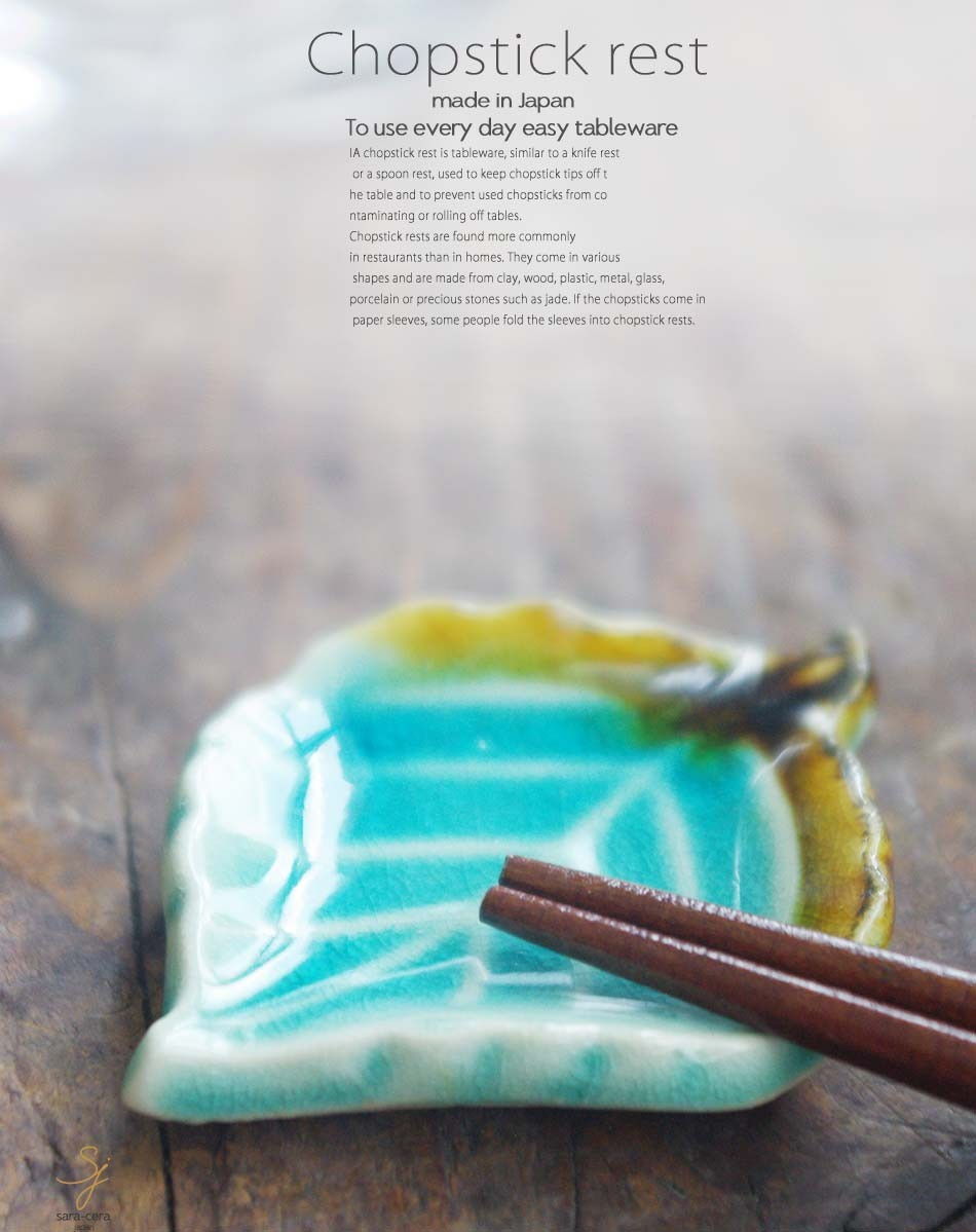 あーっ!透き通るカラー色 木の葉の箸置き トルコブルー 水色 和食器 卓上小物 レスト