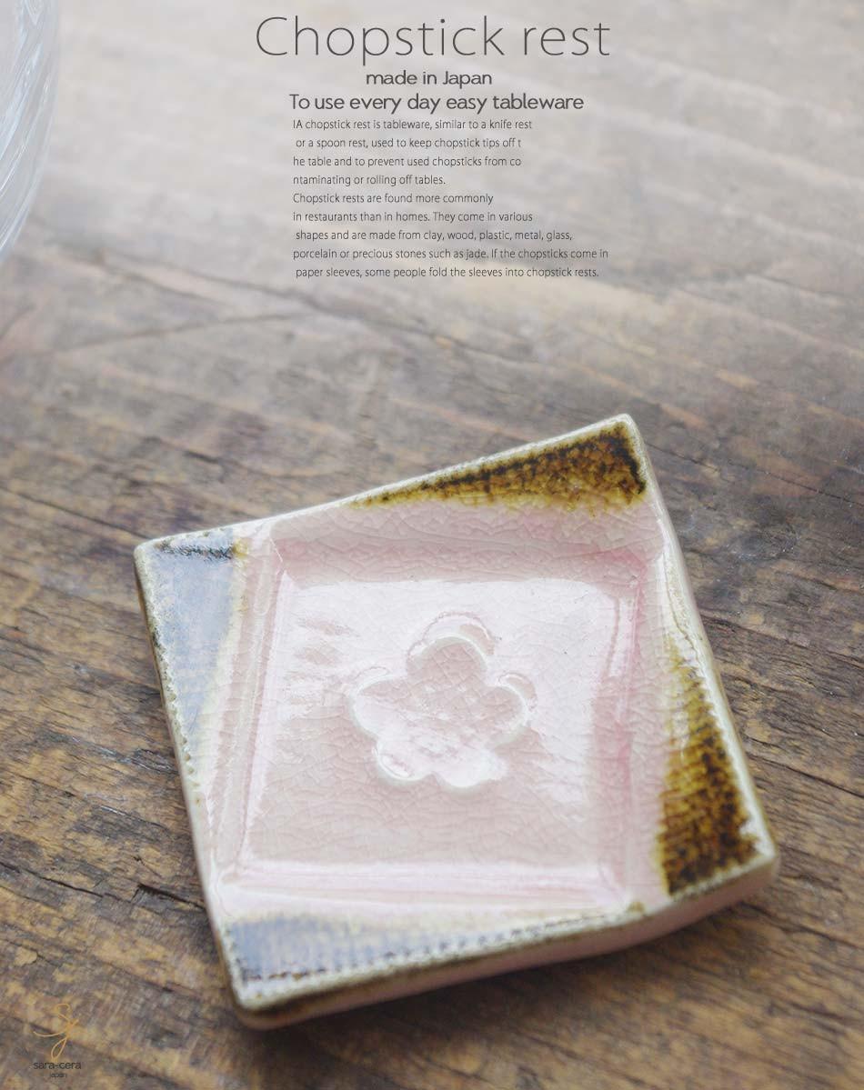 あーっ!透き通るカラー色 梅うめスクエア箸置き ピンク 卓上小物 レスト お箸置き 四角