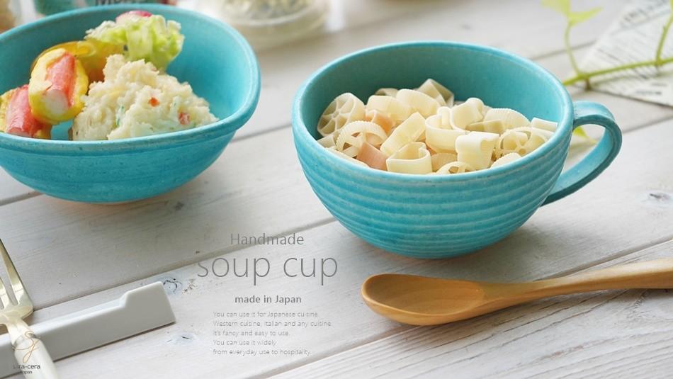 松助窯 トルコブルーマット たっぷりスープカップ