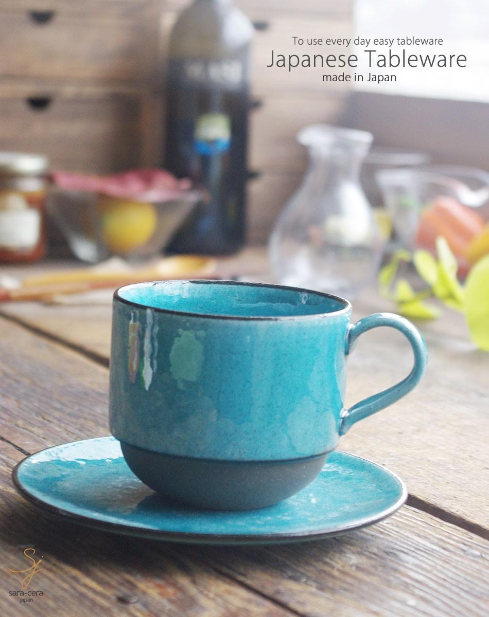 彩パステルカラー ゆうやく トルコブルー 焙煎豆の珈琲スタッキングカップソーサー