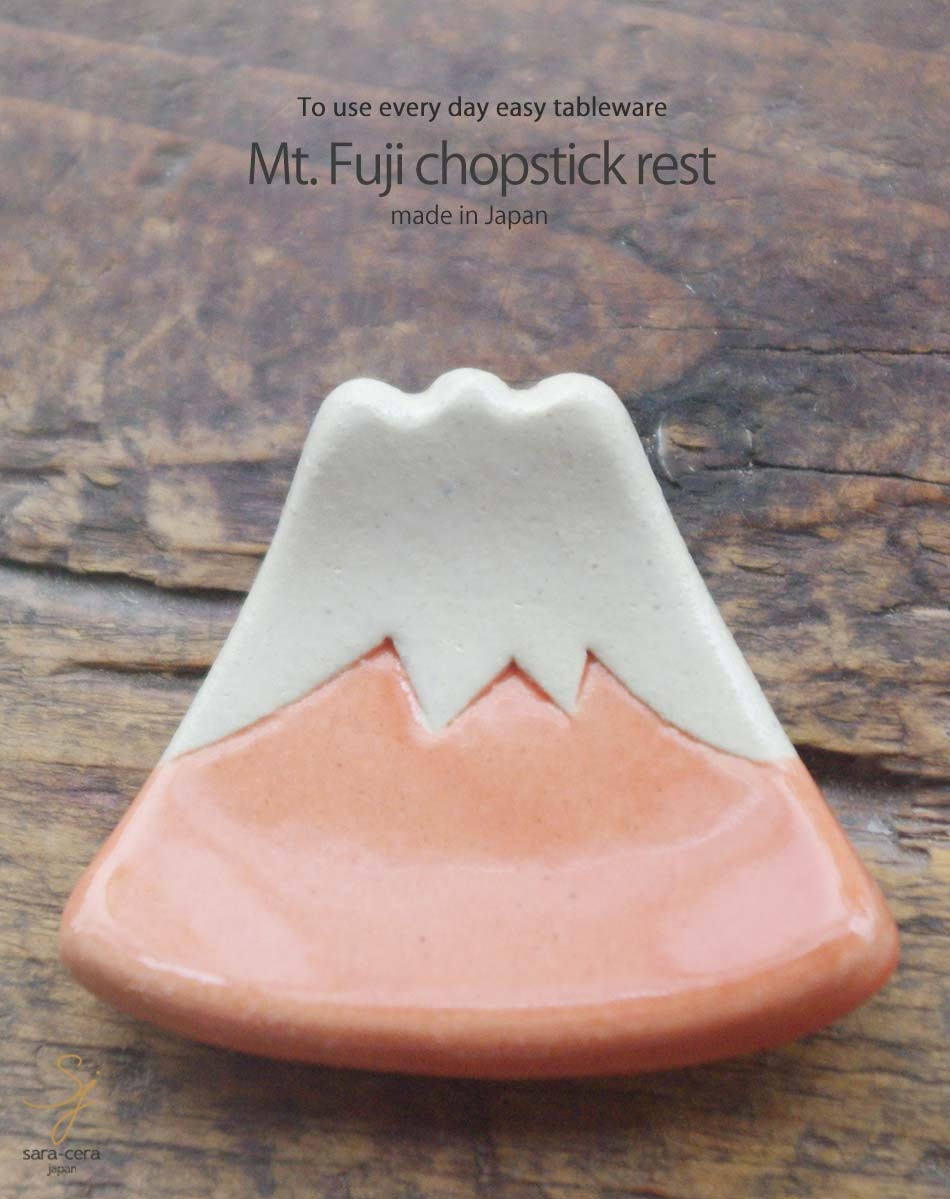 富士山 箸置き 卓上小物 レスト