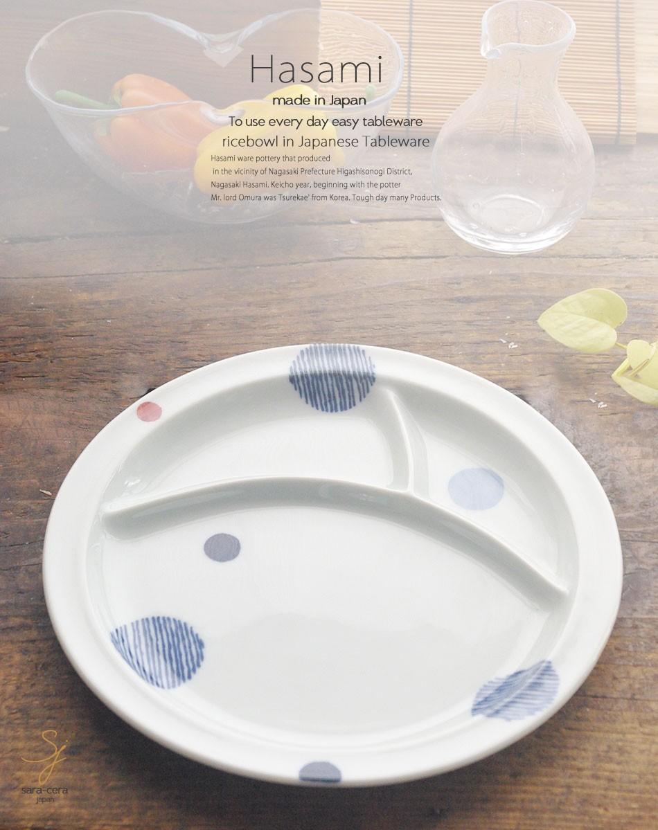 波佐見焼 二色丸紋 仕切り皿