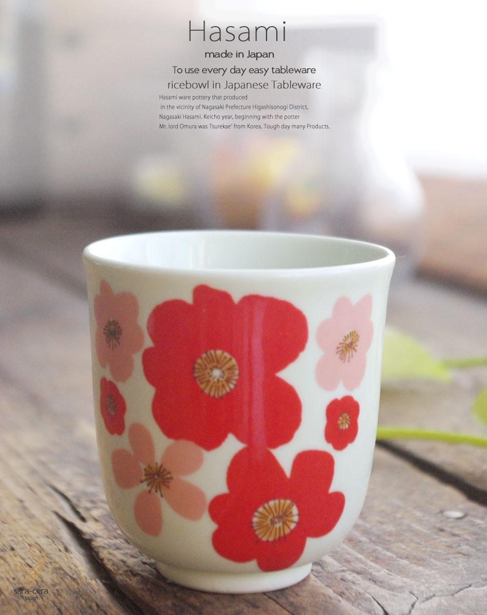 波佐見焼 フラワーガーデン レッド 湯のみ 湯飲み コップ タンブラー お茶