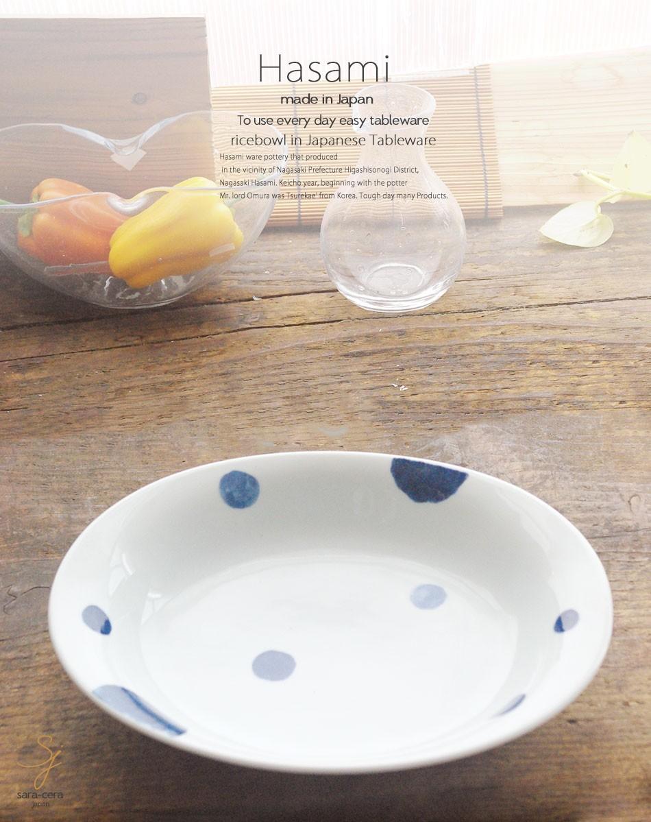 波佐見焼 染水玉 カレー皿