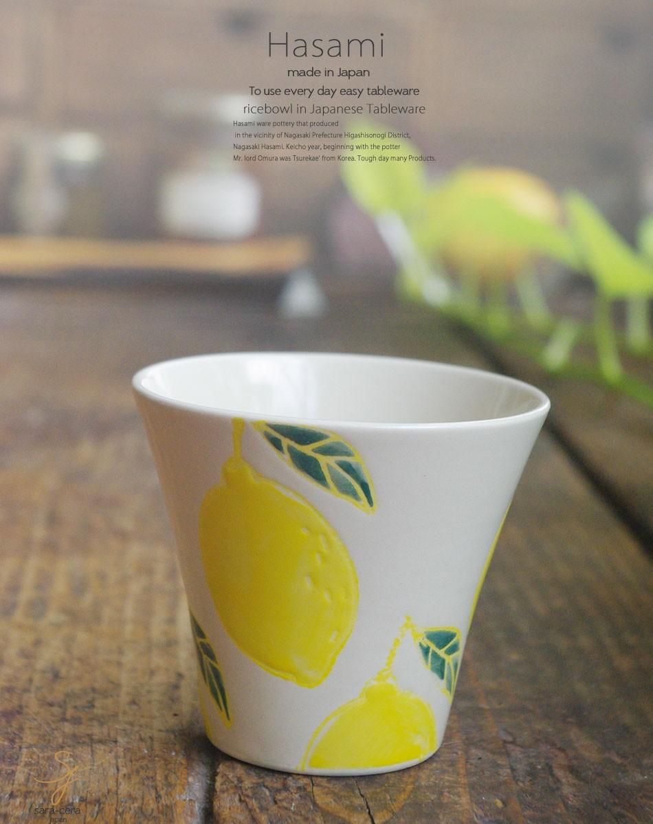 波佐見焼 仙茶 レモン