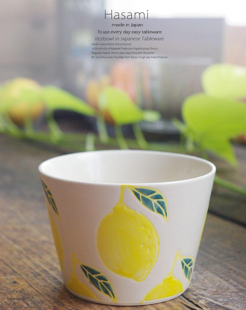 波佐見焼 カップ 中 レモン
