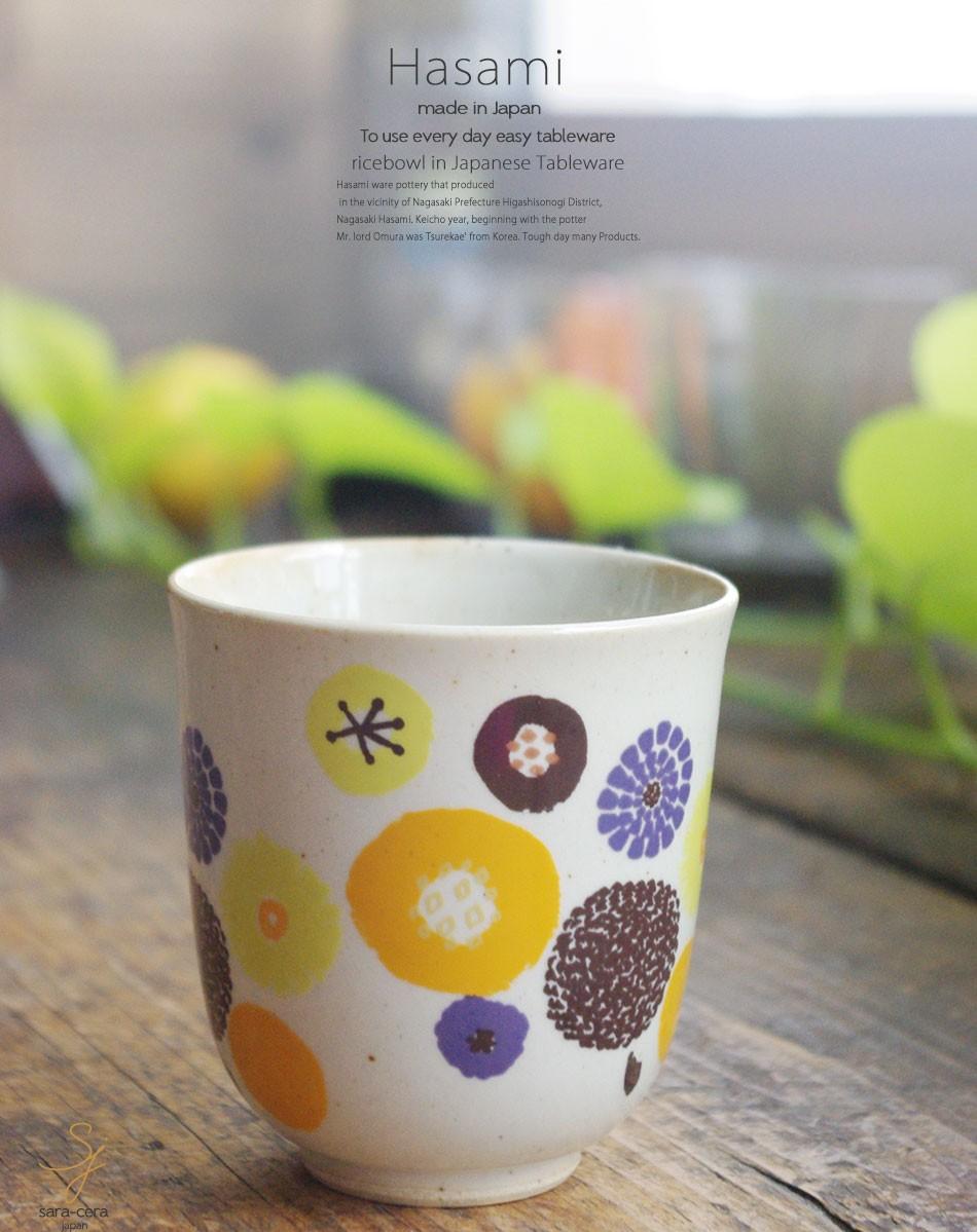 波佐見焼 フラワーポップ 湯のみ 湯飲み オレンジ コップ タンブラー お茶