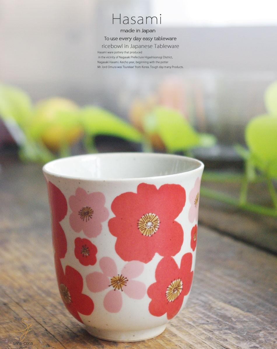 波佐見焼 フラワーパック 湯のみ 湯飲み 赤 コップ タンブラー お茶