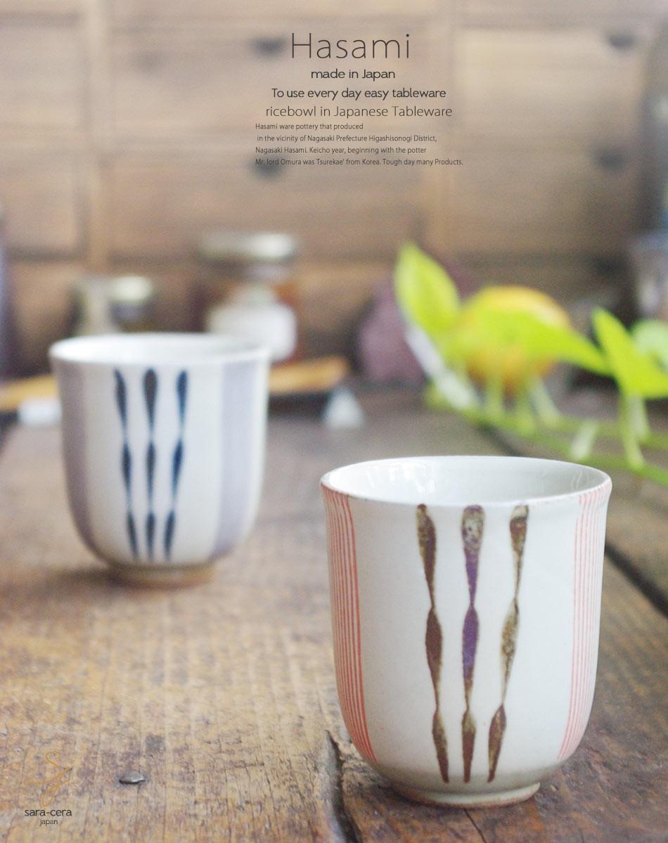 波佐見焼 2個セット 筋割十草 湯のみ 湯飲み コップ タンブラー お茶 赤 青
