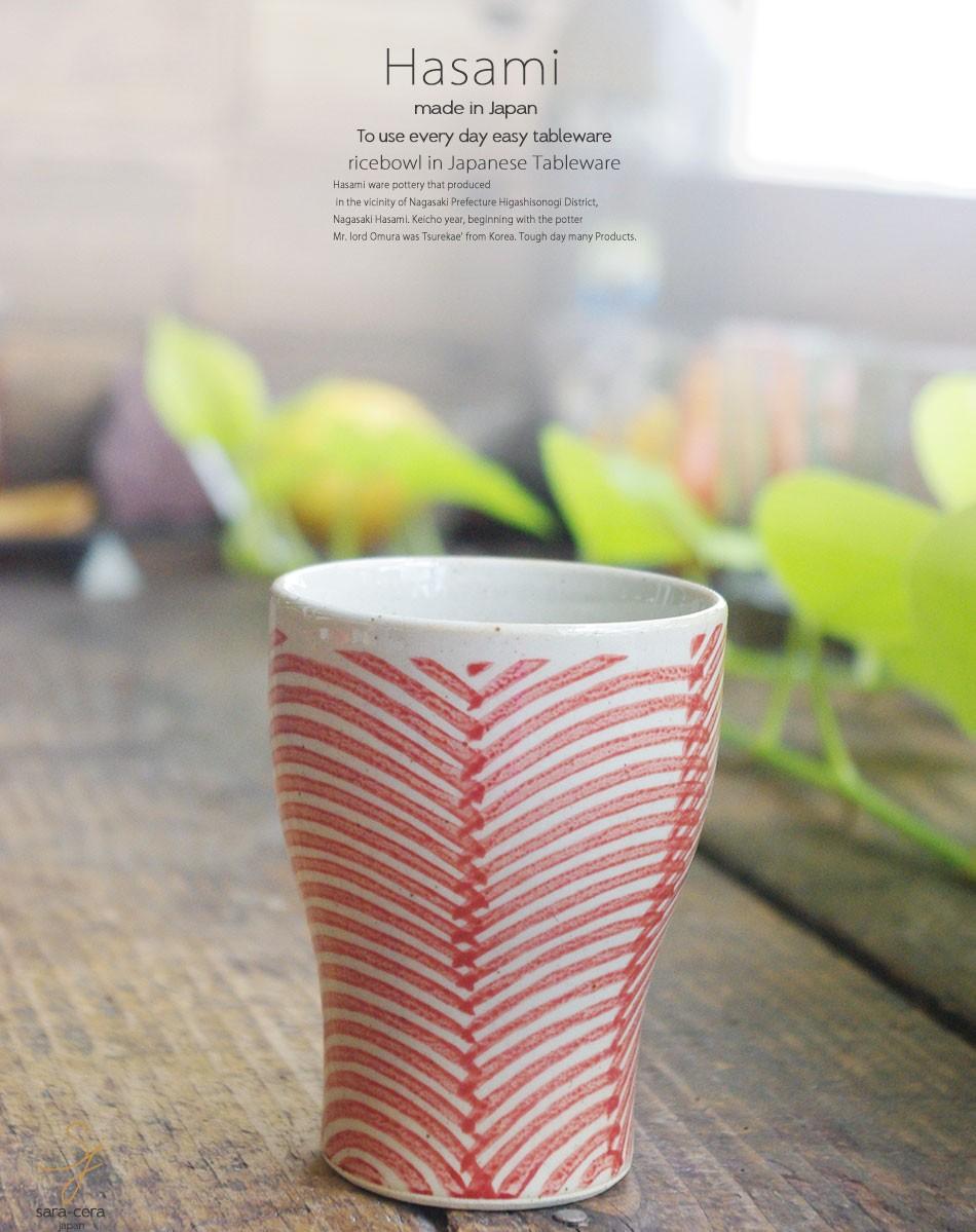 波佐見焼 花波紋 湯のみ 湯飲み コップ タンブラー お茶 赤 フラワーウェーブ