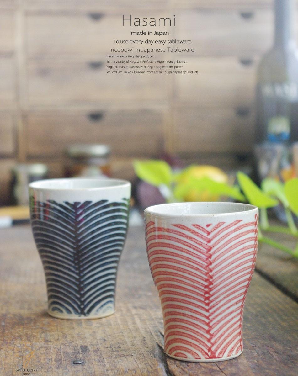 波佐見焼 2個セット 花波紋 湯のみ 湯飲み コップ タンブラー お茶 赤 青 フラワーウェーブ